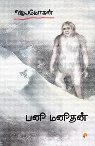 Tamil book Pani Manithan