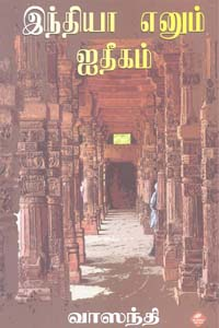 Naalaiya Manidhargal - இந்தியா எனும் ஐதீகம்
