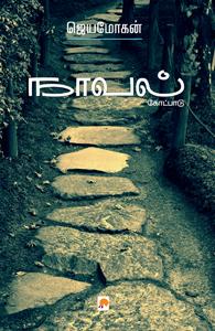 Novel (Kotpadu) - நாவல் கோட்பாடு