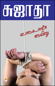Tamil book Nylon kariu
