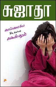 Indira Parthasarathy Sirukathaigal-1 - வாய்மையே சில சமயம் வெல்லும்
