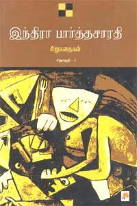 Indira Parthasarathy Sirukathaigal - 1 - இந்திரா பார்த்தசாரதி சிறுகதைகள் தொகுதி-1
