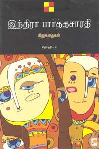 Indira Parthasarathy Sirukathaigal-2 - இந்திரா பார்த்தசாரதி சிறுகதைகள் தொகுதி-2