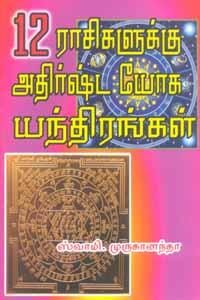 12 Raasigalukku Adhirshta Yoga Yandhirangal - 12 ராசிகளுக்கு அதிர்ஷ்ட யோக யந்திரங்கள்