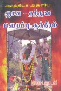 Agaththiyar Aruliya Gnanathaththuva Maraippu Sooththiram - அகத்தியர் அருளிய ஞானதத்துவ மறைப்பு சூத்திரம் விளக்க உரையுடன்