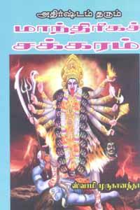 Adhirshtam tharum maandhireega chakkaram - அதிர்ஷ்டம் தரும் மாந்திரீகச் சக்கரம்