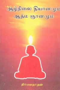 Aazhnilai Dhiyaanamum Aathma Gnanamum - ஆழ்நிலை தியானமும் ஆத்ம ஞானமும்