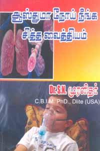 Tamil book Aasthumaa Noi Neenga Siddha Vaiththiyam