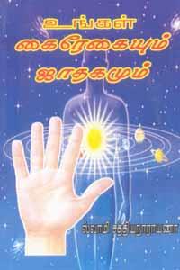Ungal Kairaegaiyum Jaadhagamum - உங்கள் கைரேகையும் ஜாதகமும்
