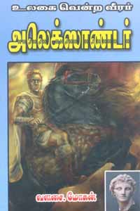 Ulagai Vendra Veerar Alexander - உலகை வென்ற வீரர் அலெக்ஸாண்டர்