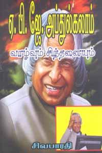 A.P.J.Abdulkalam Vaazhvum - Sindhanaiyum - ஏ.பி.ஜே. அப்துல்கலாம் வாழ்வும் சிந்தனையும்