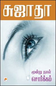 Munru Nal Sorkam - மூன்று நாள் சொர்க்கம்