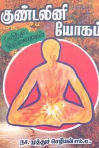 Kundalini Yogam Payirchi - Vazhimuraigal - குண்டலினி யோகம் பயிற்சி வழிமுறைகள்