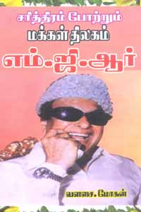 Sariththiram Pottrum Makkal Thilagam 'M.G.R' - சரித்திரம் போற்றும் மக்கள் திலகம் எம்.ஜி.ஆர்