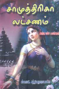 Saamuththirikaa Latchanam (Anga Machcha Balangal) - சாமுத்திரிகா லட்சணம் (அங்க மச்ச பலன்கள்)