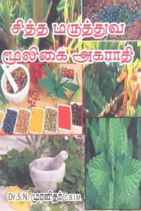 Tamil book Siddha Maruththuva Mooligai Agaraadhi