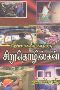 Sirappaaga Vaazhvadharku Siruthozhilgal - சிறப்பாக வாழ்வதற்கு சிறுதொழில்கள்