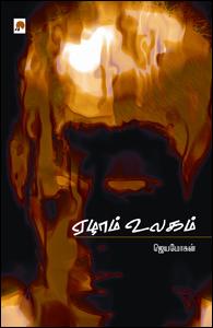 Tamil book Ezham Ulagam