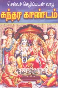 Tamil book Selva Chezhippudan Vaazha Sundhara Kaandam