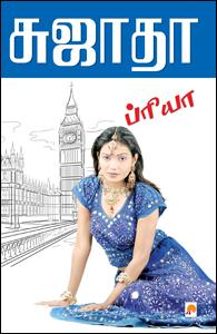 Priya - ப்ரியா