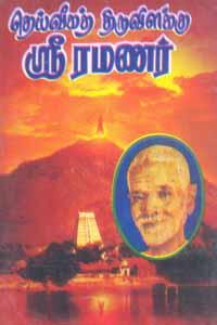 Dheiveega Thiruvilakku Sriramanar - தெய்வீக திருவிளக்கு ஸ்ரீரமணர்
