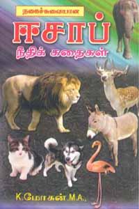 Tamil book Nagaichuvaiyaana Eesaap Needhi Kadhaigal