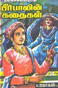 Tamil book Nagaichuvaiyaana Birbalin Kadhaigal
