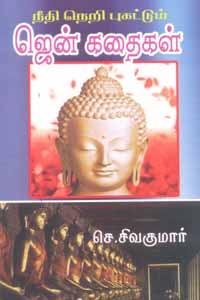 Needhineri Pugattum zen Kadhaigal - நீதி நெறி புகட்டும் ஜென் கதைகள்