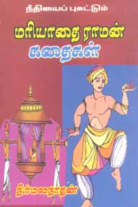 Needhiyai Pugattum Mariyadhai Raman Kadhaigal - நீதியைப் புகட்டும் மரியாதை ராமன் கதைகள்