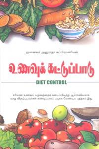 Tamil book Neerizhivu Noi Gunamaaga Unavu Muraigal