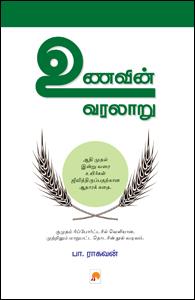 Vunavin Varalaru - உணவின் வரலாறு