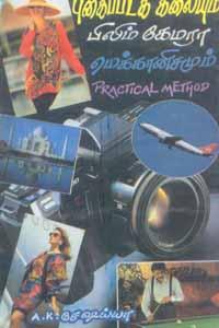 Pugaippadakkalaiyum Film Camera Mechanisamum - புகைப்படக் கலையும் பிலிம் கேமரா மெக்கானிசமும்