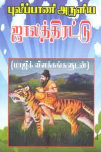 Pulippaani Aruliya Jaalaththirattu (Magic) - புலிப்பாணி அருளிய ஜாலத்திரட்டு (மாஜிக் விளக்கங்களுடன்)