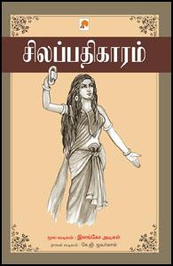 Silappathikaram - சிலப்பதிகாரம்