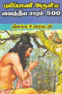Pulippaani Aruliya Vaiththiya Saaram 500 - புலிப்பாணி அருளிய வைத்திய சாரம் 500 விளக்க உரையுடன்