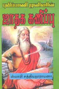 Pulippaani Munivarin Jaadhaga Ganippu - புலிப்பாணி முனிவரின் ஜாதக கணிப்பு