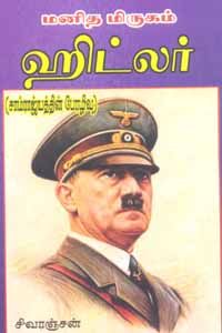 Tamil book Manidha Mirugam Hitlar