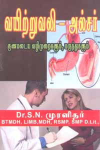 Vayittruvali - Ulcer Gunamadaiya Vazhimuraigalum Marundhugalum - வயிற்றுவலி - அல்சர் குணமடைய வழிமுறைகளும் மருந்துகளும்