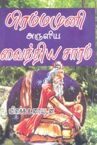 Vaadha Noigalukku Sigichchai Muraigal - பிரம்மமுனி அருளிய வைத்திய சாரம் விளக்க உரையுடன்