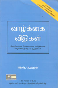 Tamil book The Rules of Life
