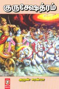 Tamil book Gurushetram