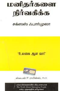 Manithargalai Nirvagikka Success Formula - மனிதர்களை நிர்வகிக்க சக்ஸ்ஸ்  ஃபார்முலா