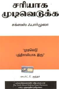 Ennangalai Thelivaga Velipadutha Success Formula - சரியாக முடிவெடுக்க
