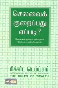 Selavai Kuraipadu Eppadi - செலவைக்  குறைப்பது எப்படி?