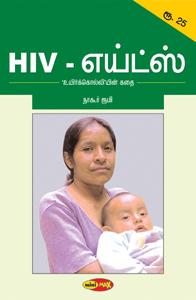 HIV - AIDS - HIV - எய்ட்ஸ்