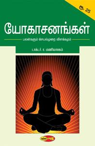 Yogasanangal - யோகாசனங்கள்