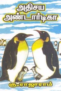 Adhisaya Andartica - அதிசய அண்டார்டிகா