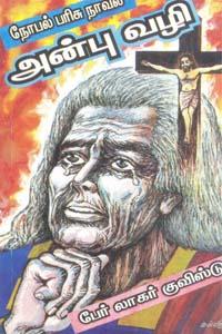 Tamil book Anbu vazhi