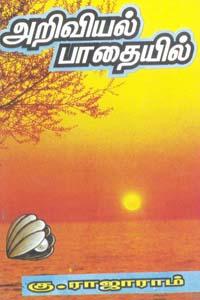 Ariviyal paadhaiyil - அறிவியல் பாதையில்