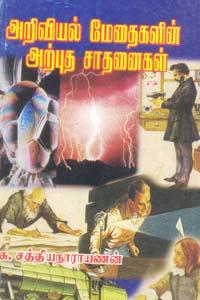 Tamil book Ariviyal medhaikalin arputha saadhanaigal
